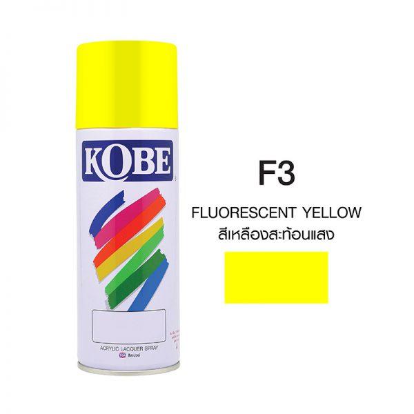โกเบ สเปรย์ สะท้อนแสง #F3