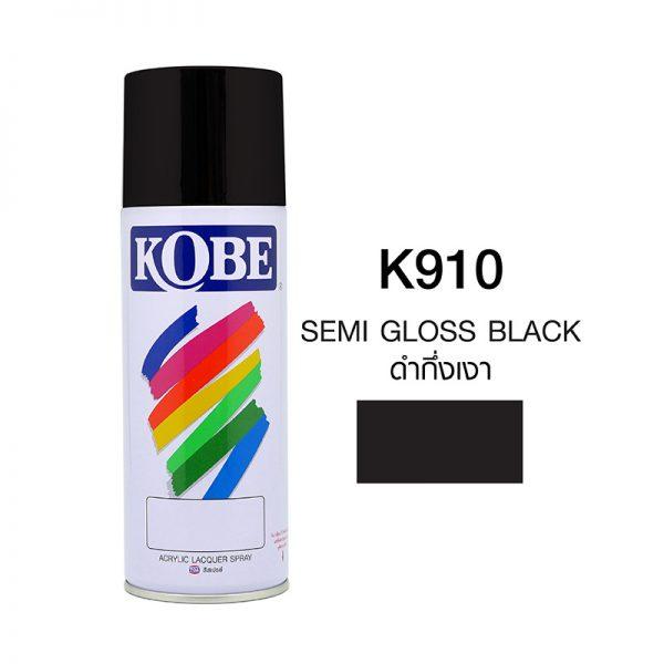โกเบ สเปรย์ อเนกประสงค์(K910 semi gloss black)