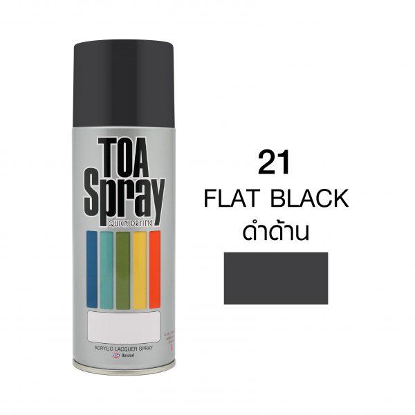 ทีโอเอ สเปรย์ อเนกประสงค์(21 flat black)