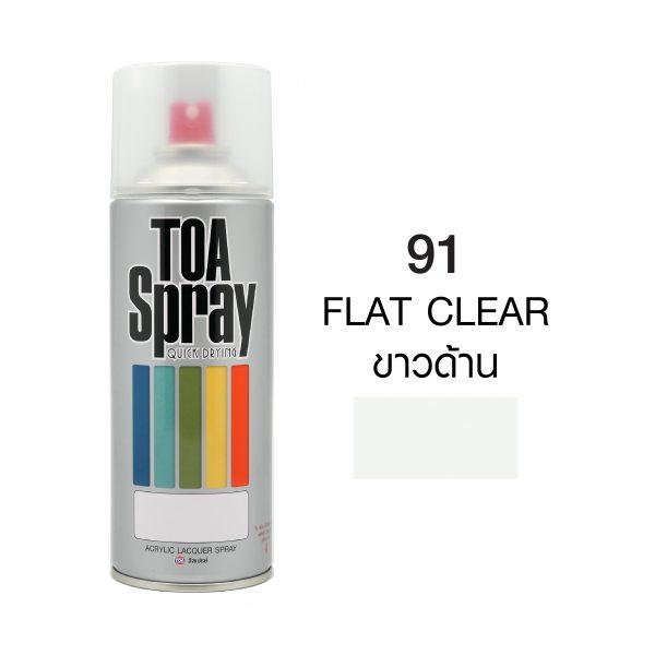 ทีโอเอ สเปรย์ อเนกประสงค์(91 flat clear)
