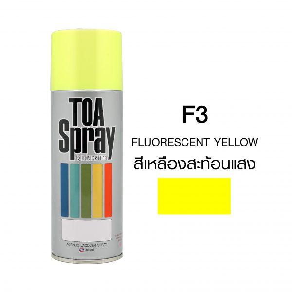 ทีโอเอ สเปรย์ สะท้อนแสง#F3