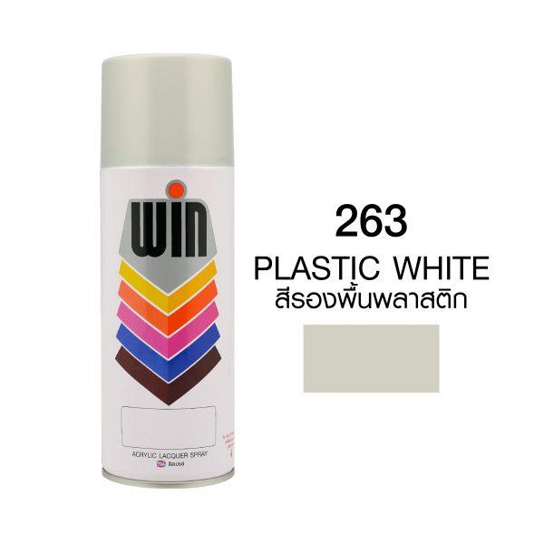วิน สเปรย์ รองพื้นพลาสติก #263